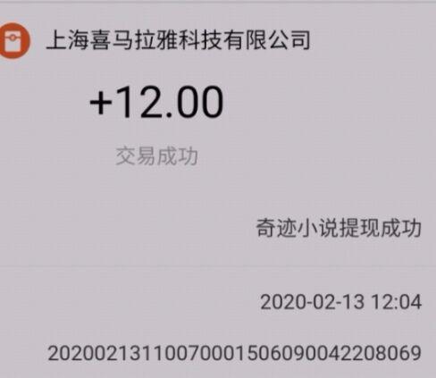 奇迹小说现金项目 半小时30